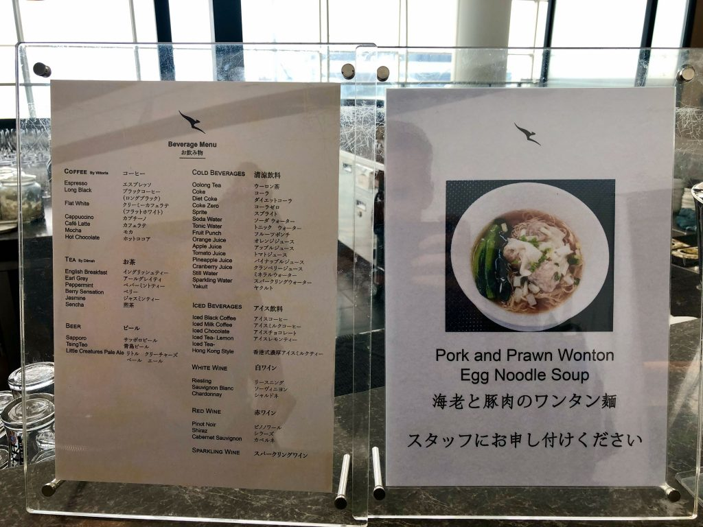 Qantas Hong Kong Lounge food special