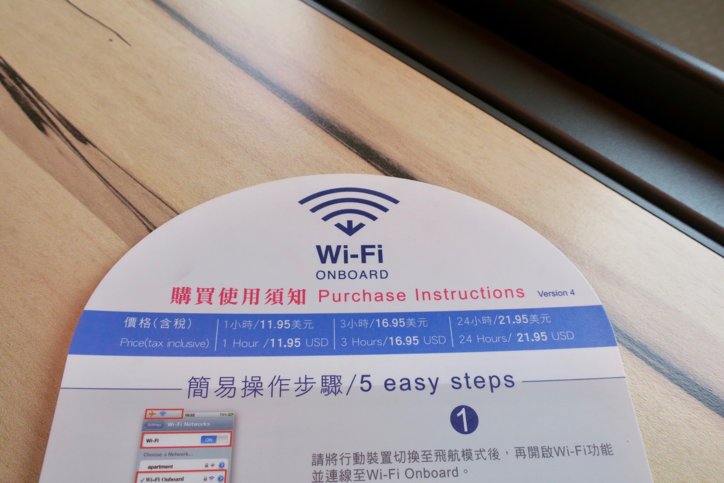 China Airlines onboard wifi purchase instruction